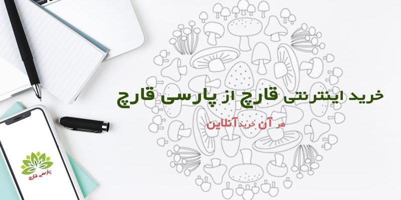 خرید-از-پارسی-قارچ-بلاگ