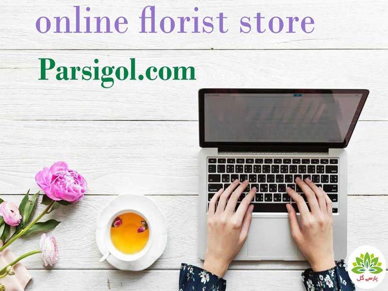 فروشگاه اینترنتی پارسی گل